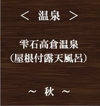 【温泉】雫石高倉温泉(秋)