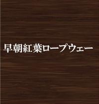 【早朝紅葉ロープウェー】