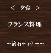 【夕食】滴石ディナー