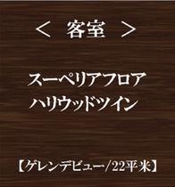 【客室】スーペリアフロア ハリウッドツイン(ゲレンデビュー)