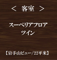 【客室】スーペリアフロア ツイン(岩手山ビュー)
