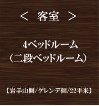 【客室】4ベッドルーム(二段ベッドルーム)
