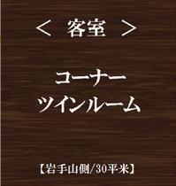 【客室】コーナーツインルーム
