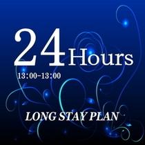 24時間ステイプランイメージ