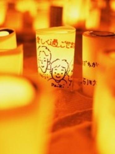 キャンドルイルミネーション(7月・8月・10月の土曜日) 私のお願いをたくして キャンドルを 点灯して くださいね)