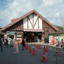 *強羅駅/当館は強羅駅から徒歩10分!
