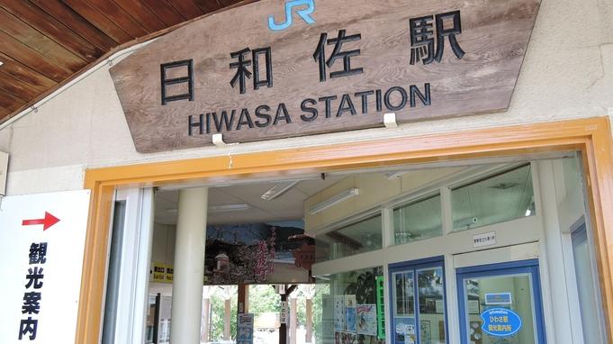 日和佐駅ロータリー隣接!ビジネスや長期滞在、観光の拠点に便利☆素泊りプラン(現金特価)