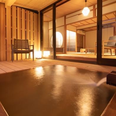 【お日にち限定!最大5500円引き】温泉露天風呂付客室なでしこ×一番人気の華やぎ懐石をお部屋食で