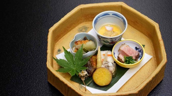 【極上懐石にお料理アップグレード】部屋食◆豊かに広がる味覚に心ときめく♪贅を尽くした美食でおもてなし