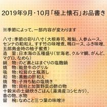 2019年9月・10月「極上懐石」お品書き