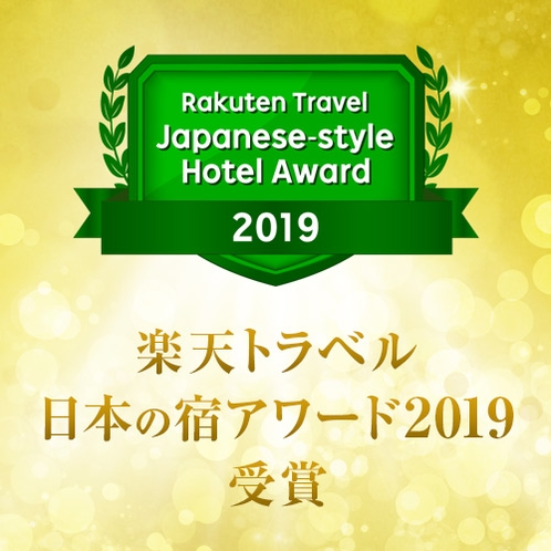 楽天トラベル 日本の宿アワード2019年受賞