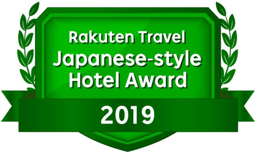 RAKUTEN TRAVEL JAPANESE-STYLE HOTEL AWARD 2019