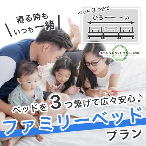 家族旅行におすすめ☆ファミリーベッドタイプ