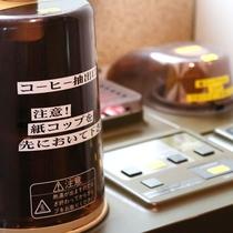 *皆様に密かに人気のコーヒーマシンです。濃さも選べますよ。