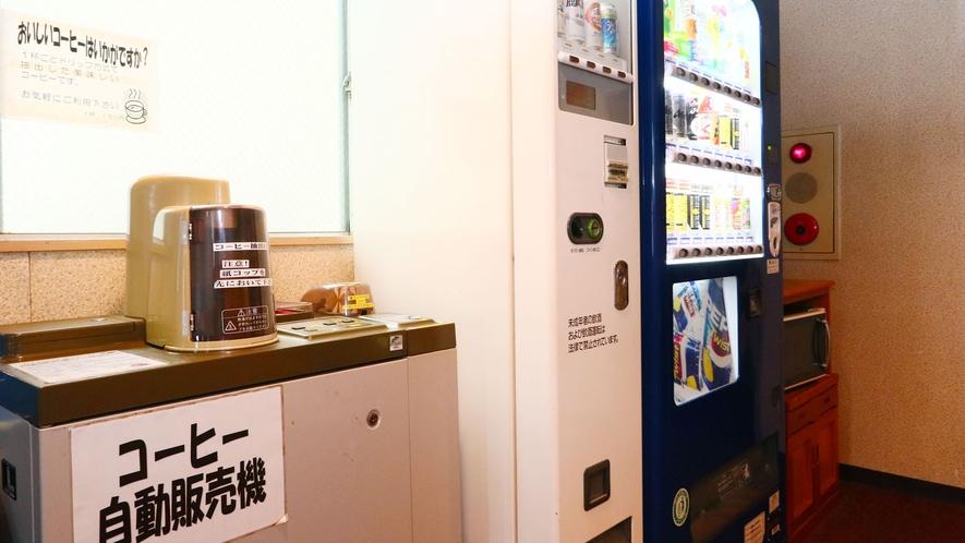 スーパーも近いですが館内にも自動販売機があります。