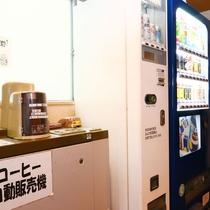 *スーパーも近いですが館内にも自動販売機があります。