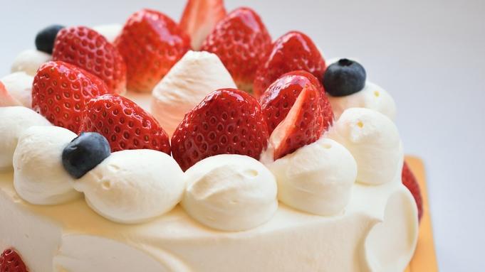 〜翡翠色の湯「熊の湯」で記念日を〜<丸いケーキ・ドリンク・お土産ワイン>【温泉】