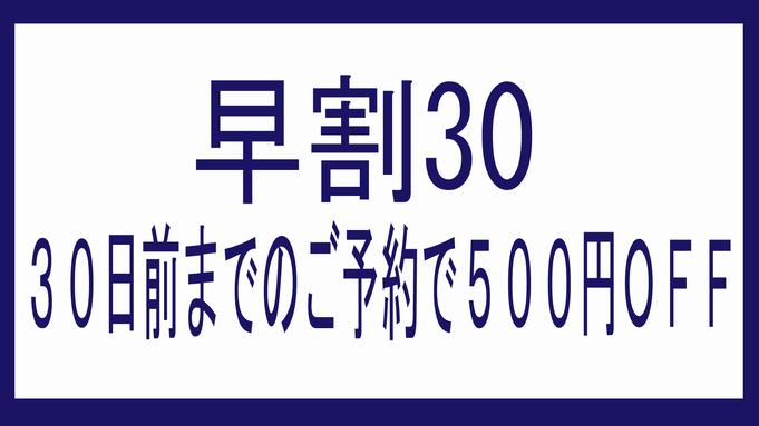 【早割30】30日前の予約で、通常価格より500円OFF♪<お日にち限定>