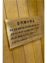 ■古代檜風呂の特徴