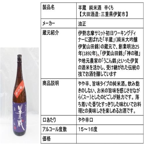 半蔵 純米酒 辛くち  【大田酒造:三重県伊賀市】