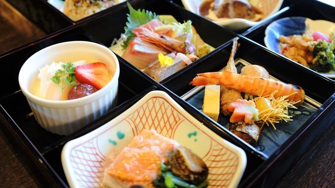 新スタイル!!■夕食はお重でお部屋にお届け■旬の和食お重1泊2食プラン