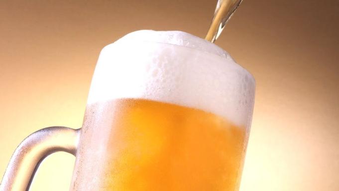 10月31日まで【北海道民限定!おとふけ割でさらに最大2,000円引】生ビール飲み放題付♪<2食付>