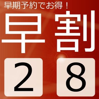 ◆【さき楽28】価格改定!源泉かけ流しの宿をお得に!十勝産の食材が揃った朝食ビュッフェ☆<朝食付>