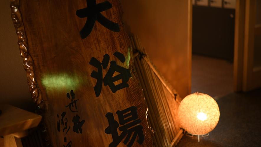 ☆【植物性モール温泉・源泉掛け流しの湯】