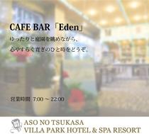 CAFE BAR「Eden」