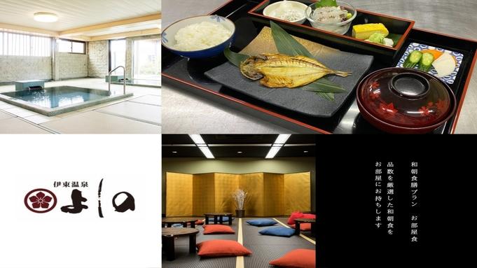 【和朝食膳プラン】お部屋食 品数厳選和朝食と畳風呂を堪能