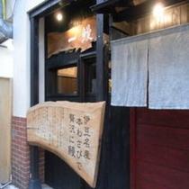 伊東のオススメ飲食店【一鰻】