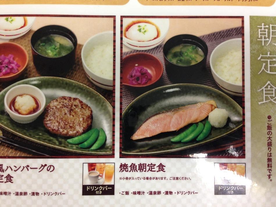 ☆★ モーニング・和食(一例)★☆