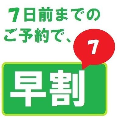 【早期得割】☆早割り『7』プラン☆(朝食付)