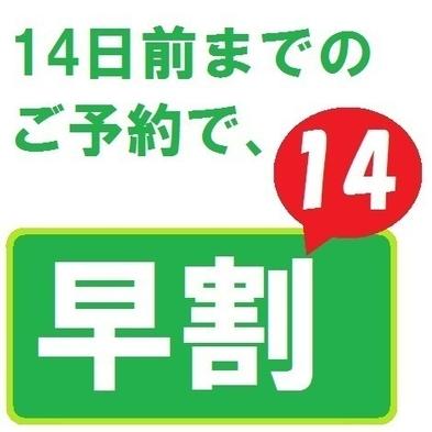 【早期得割】☆早割り『14』プラン☆(朝食付)