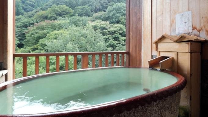 【温泉遺産認定】源泉100%掛け流し◆極上の温泉を思いのまま 「露天風呂付客室プラン」