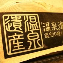 【温泉遺産】温泉遺産に登録された自慢の湯をご堪能下さい。