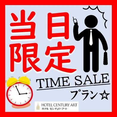 ◆素泊り◆売切れ御免!☆【当日限定】タイムセール/TIME SALE☆〜博多駅筑紫口徒歩2分〜