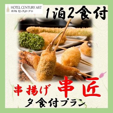 2食付プラン♪ ◆朝・夕食付◆夕食は気になるお店♪人気の【串揚げ・串匠】