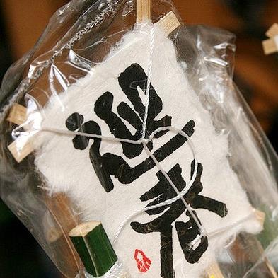 【年末年始】12/29〜1/3 予約受付開始♪♪温泉宿でゆっくり過ごす〜お正月プラン