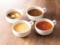 【日替わりスープ】◆ほっと温まるスープでまずは一息