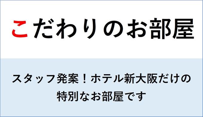 【秋冬旅セール】【NEWオープン記念】おうち感覚くつろぎルームプラン
