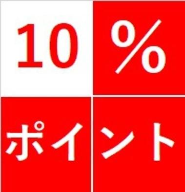 【ポイント10倍】☆素泊りプラン☆