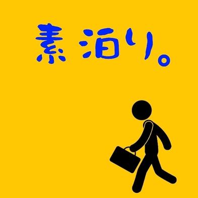 【当日限定】素泊まりプラン【ポイント2倍】