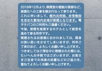 2019年禁煙詳細