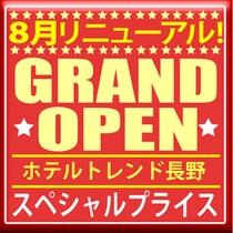ホテルトレンド長野☆グランドオープン♪