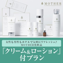 MOTHER化粧品「クリーム&ローション」 付プラン