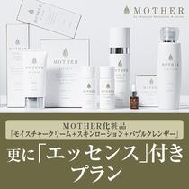 MOTHER化粧品「エッセンス」付き プラン