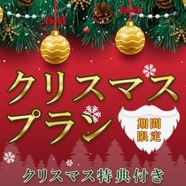 クリスマス特典付きプラン