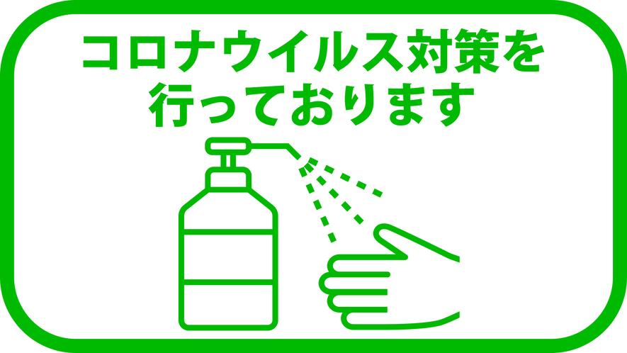 ◆コロナウイルス対策◆