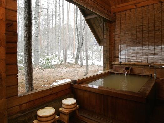 【貸切露天風呂付きプラン♪】冬季のご宿泊 貸切露天風呂付コテージプラン♪